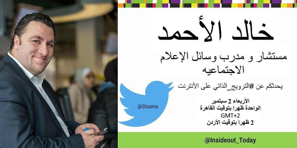 Twitter chat arabic design